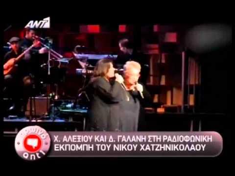 music enikos gr   Χάρις Αλεξίου   Δήμητρα Γαλάνη