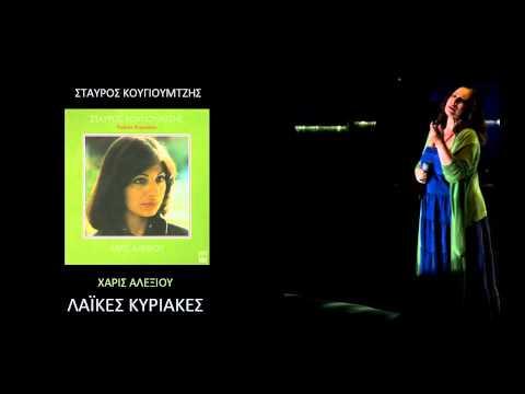 music Σου Στέλνω Χαιρετίσματα - Χάρις Αλεξίου