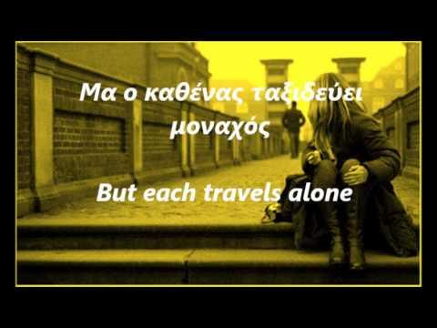 music Oi dikoi mou xenoi (Greek&English Lyrics) - Haris Alexiou