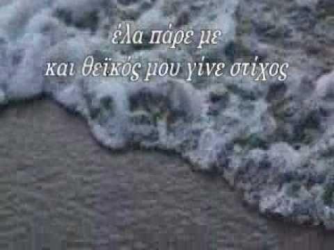music Έλα πάρε με-Γιάννης Χαρούλης(στίχοι) ela pare me -giannis xaroulis