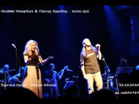 music Natassa Bofiliou & Giannis Xaroulis - Koita egw (Kappa 13.10.2010) *Audio