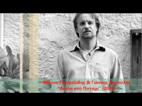 music Μίλτος Πασχαλίδης - Το καπηλειό @ Δίπλα στο Ποτάμι (2006)