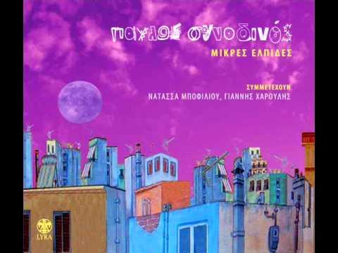music Νατάσσα Μποφίλιου - Μικρές ελπίδες