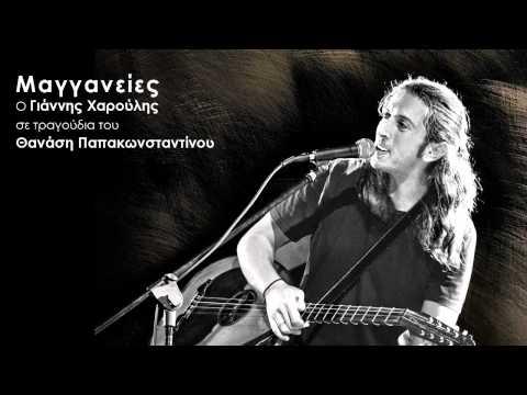 music Μια Μάνα Που 'χε Ένα Γιό - Γιάννης Χαρούλης (HD 2012 στίχοι)