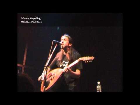 music Γιάννης Χαρούλης - Τριανταφυλλάκι @ Μύλος