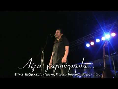 music XAROULIS YIANNIS - LIGA GAROUFALA (Nea Smirni 2009)
