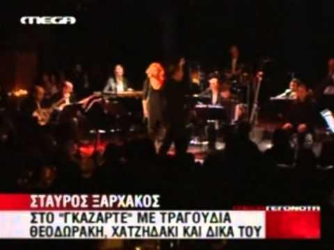 music Σ.Ξαρχάκος & Ν.Μποφίλιου/Γ.Χαρούλης @ Gazarte 26.12.2010