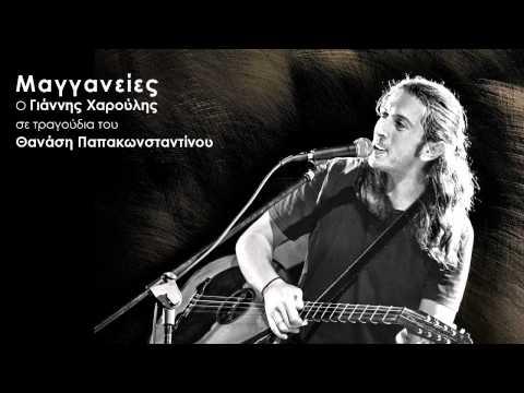 music Μαγγανείες - Γιάννης Χαρούλης (HD 2012 στίχοι)