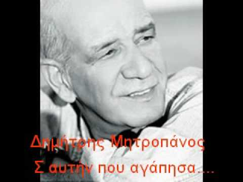 music ΜΗΤΡΟΠΑΝΟΣ-Σ'ΑΥΤΗΝ ΠΟΥ ΑΓΑΠΗΣΑ