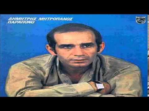 music Δημήτρης Μητροπάνος - Ποιος να φταίει, ποιος    (1978)