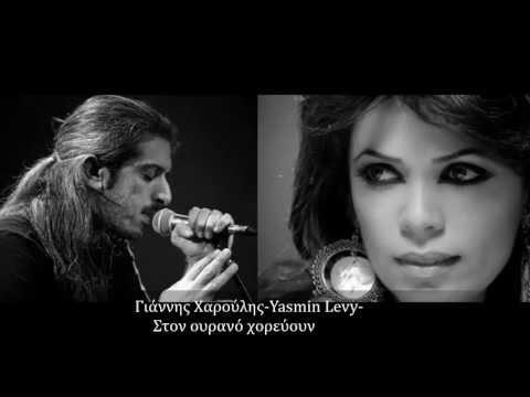 music Γ. Χαρούλης-Y. Levy-Στον ουρανό χορεύουνε