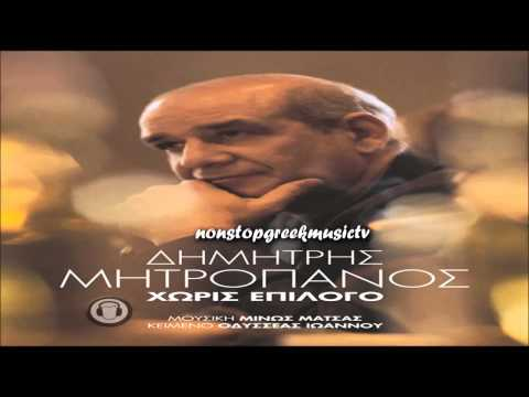 music Dimitris Mitropanos - Gia Koita Poion Perimena ( New Official Single 2012 )