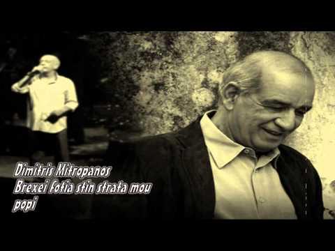 music Dimitris Mitropanos- - Brexei Fotia Stin Strata Mou. ♥ ڿڰۣڿღ♥