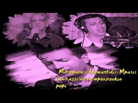 music MITROPANOS-ADAMANTIDIS-MPASIS-STWN AGGELWN TA MPOUZOUKIA. ♥ ♪ ♫