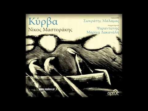 music Σωκράτης Μάλαμας - Μέδουσα