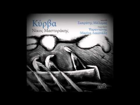 music Σωκράτης Μάλαμας - Οταν