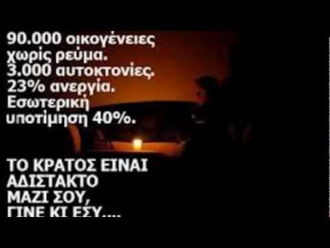 music Βγήκε η ζωή μας στο σφυρί.. Δημήτρης Μητροπάνος .wmv