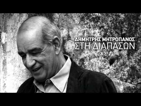 music Δίψα ο έρωτας κι αρμύρα - Δημήτρης Μητροπάνος (HQ 2008)