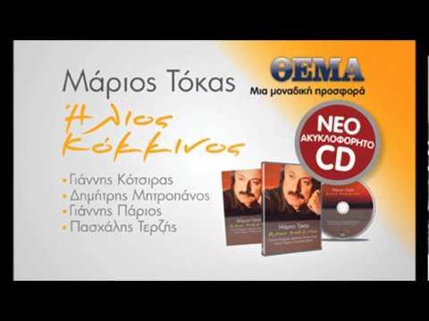 music Υπάρχουν κάτι μελωδίες - NEW 2012 - Δημήτρης Μητροπάνος
