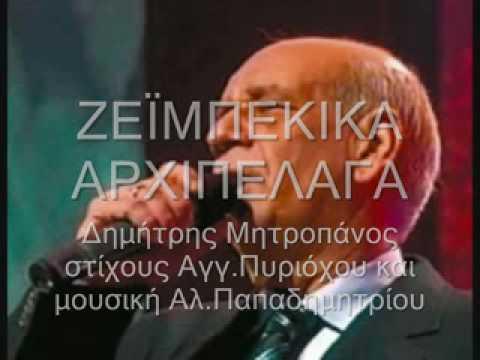 music ζειμπεκικα αρχιπελαγα μητροπανος zeimpekika arxipelaga mhtropanos
