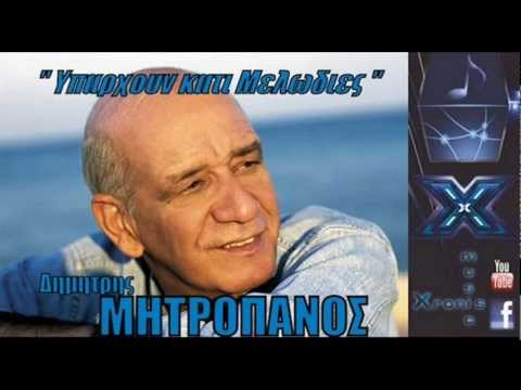 music Iparxoun Kati Melodies - Dimitris Mitropanos    New Song 2012