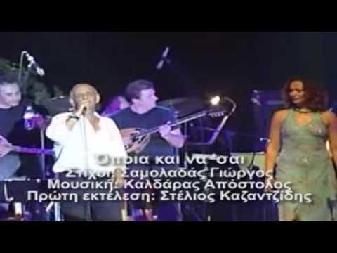 music Mitropanos  &  Melina Kana   Opia ke nase