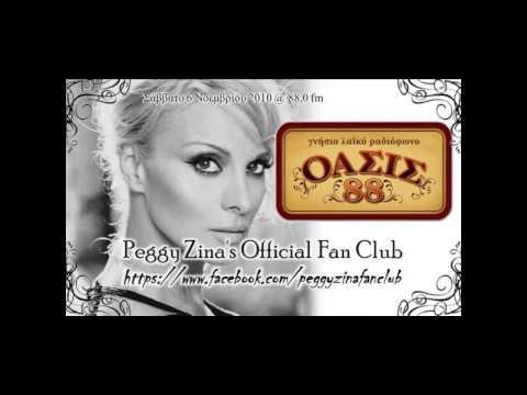 music Ο Δ. Μητροπάνος μιλάει για την Π. Ζήνα @ ΟΑΣΙΣ 88 (6-11-2010)