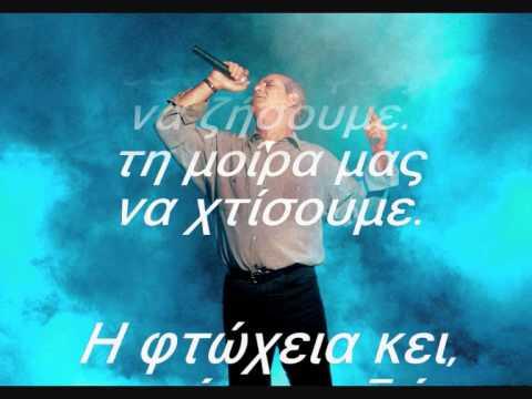 music Μητροπάνος-Βγήκε η ζωή μας στο σφυρί (στίχοι)
