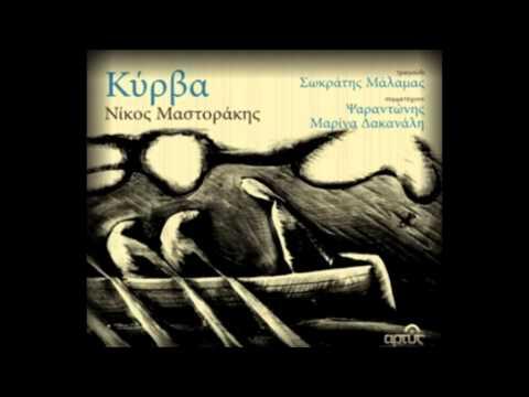 music Λίμνη - Σωκράτης Μάλαμας