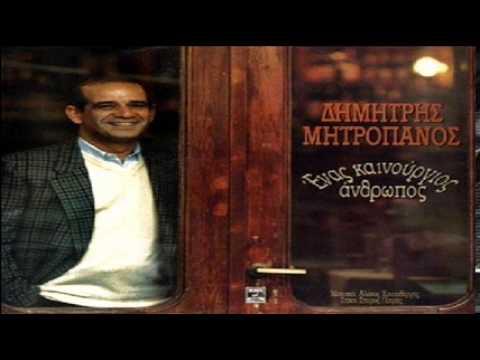 music Δημήτρης Μητροπάνος - Αν θυμάμαι καλά    (1987)