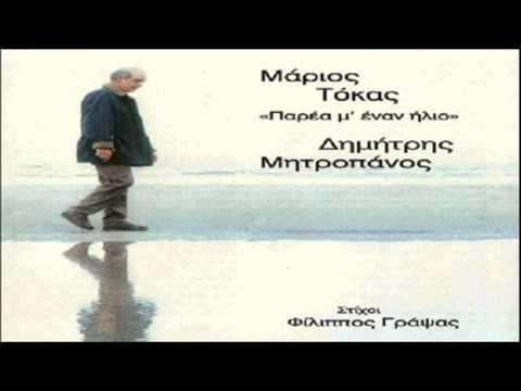 music Δημήτρης Μητροπάνος - Αντίο    (1994)