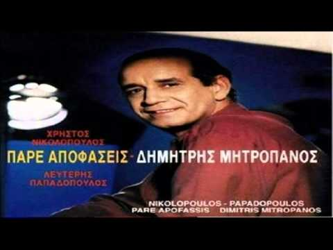 music Δημήτρης Μητροπάνος - Μην το πεις το αντίο    (1991)