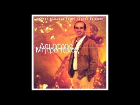 music Dimitris Mitropanos Poios Ftaiei Mi Rotas Ποιος φταιει μη ρωτας