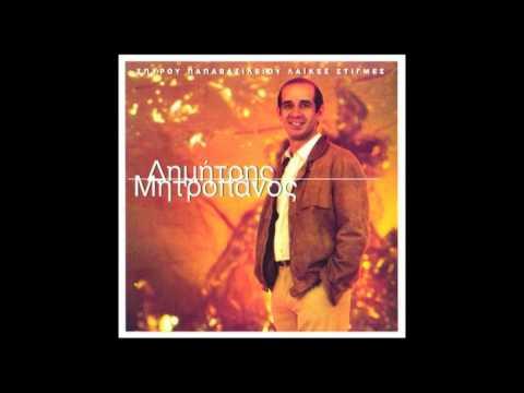 music Dimitris Mitropanos Mana pou zo Δημήτρης Μητροπάνος Μανα που ζω