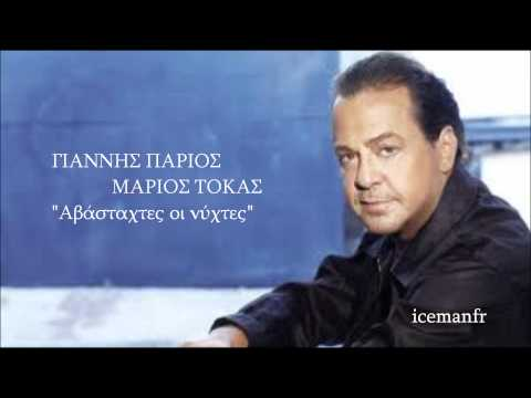 music Giannis Parios (Tokas) | Avastaxtes oi nixtes (New Song 2012) Cd rip