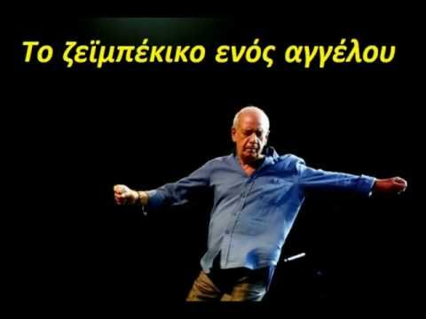 music Το ζεϊμπέκικο ενός αγγέλου ΟΡΧΗΣΤΡΙΚΟ Μητροπάνος