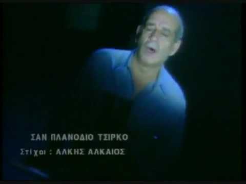 music Δημήτρης Μητροπάνος - Σαν πλανόδιο τσίρκο