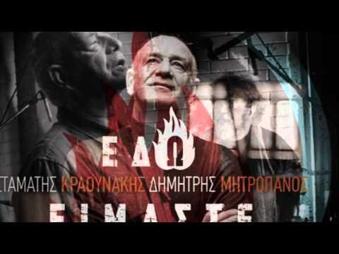 music Δημήτρης Μητροπάνος_Το ταξίδι