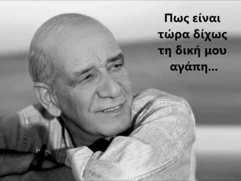 music Δημήτρης Μητροπάνος - Για σένα μόνο (στίχοι)