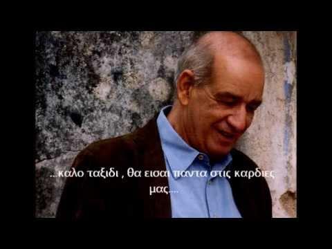 music Καλο Ταξιδι Δημητρη (Dimitris Mitropanos) VLG