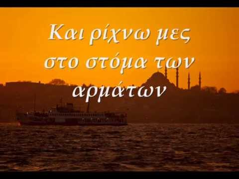 music Αλκίνοος Ιωαννίδης - Βόσπορος (Στίχοι)