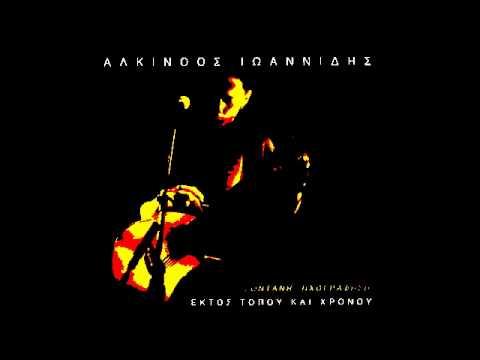 music Αλκίνοος Ιωαννίδης ~ Σπασμένο