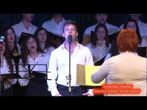 music Εθνικό Ωδείο Ηρακλείου - Αλκίνοος Ιωαννίδης-  Βόσπορos