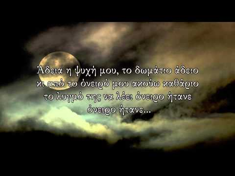 music Κώστας Παπαδόπουλος - Όνειρο Ήτανε (Διασκευή)