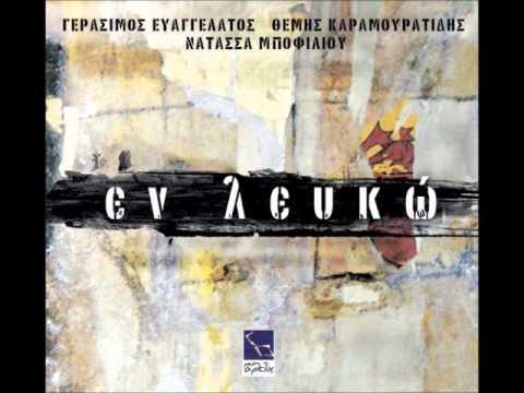 music ΝΑΤΑΣΣΑ ΜΠΟΦΙΛΙΟΥ -