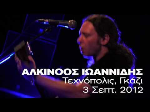 music Αλκίνoος Ιωαννίδης - Τεχνόπολις, Γκάζι - 3 Σεπτ 2012