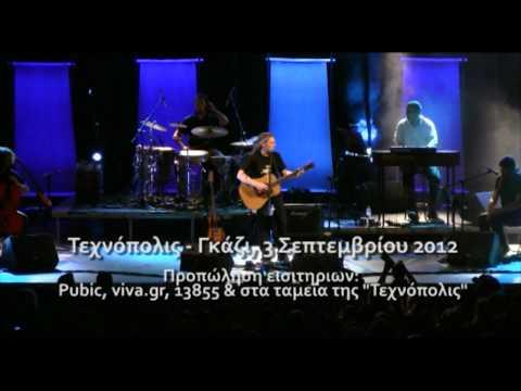 music Αλκίνοος Ιωαννίδης, Τεχνόπολις, 3 Σεπτεμβρίου 2012