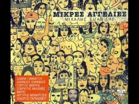 music mixalhs siganidis-alkinoos ioannidis- o diploparkarismenos.wmv