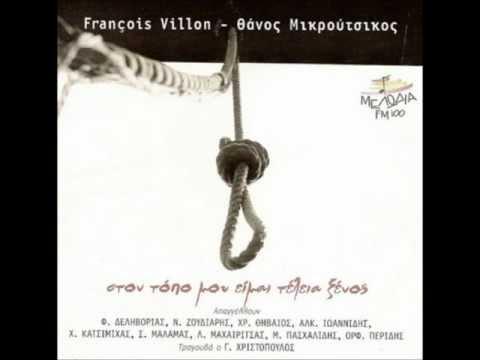 music Αλκίνοος Ιωαννίδης Λάι ( Ροντό )