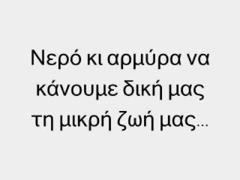 music Αλκίνοος Ιωαννίδης Παράκληση lyrics.wmv